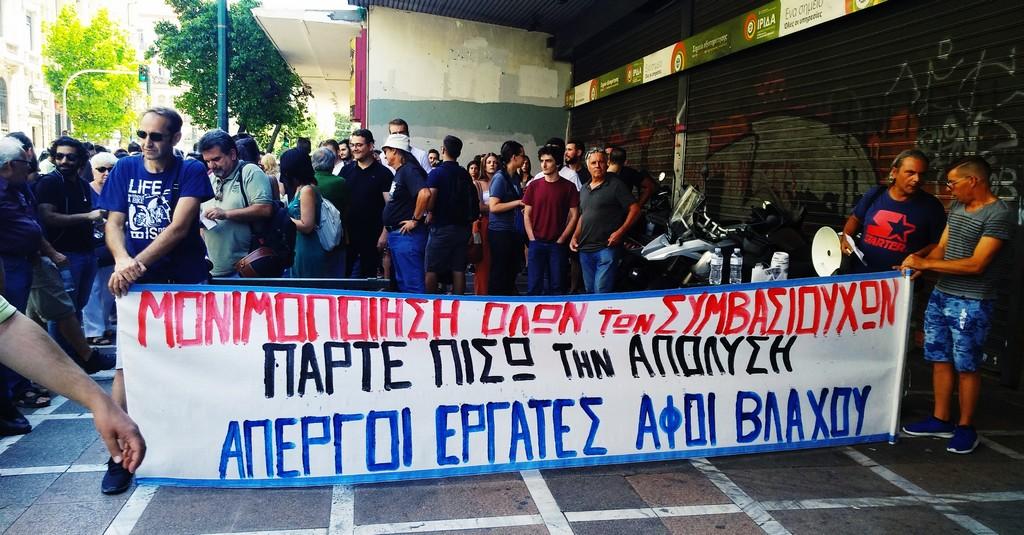 Συμπαράσταση και αλληλεγγύη στον αγώνα των εργαζόμενων στην επιχείρηση Αφοι Βλάχου